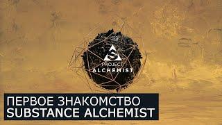 Substance Alchemist - Создание материала, экспорт текстур | Уроки для начинающих