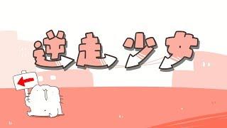 逆走少女 / ナナヲアカリ