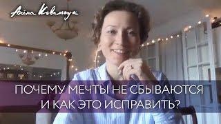 Живой вопрос с Аленой Ковальчук: Почему мечты не сбываются и как это исправить?