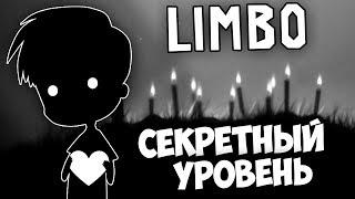 Прохождение Limbo - КАК ПРОЙТИ СЕКРЕТНЫЙ УРОВЕНЬ ЛИМБО ?