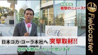 阿部リポーターが「日本コカ・コーラ本社」に潜入!?