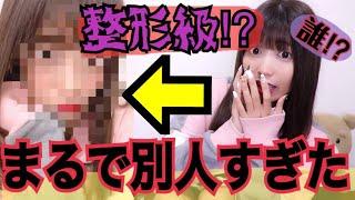 【衝撃】整形級に別人になれる自撮りアプリがヤバすぎるww【盛れすぎ注意】 thumbnail