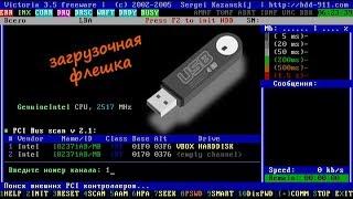 Создаем загрузочную флешку с программой victoria 3.5 русская версия