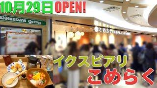 【新店舗紹介】パーク外でも楽しめる和食メニュー!イクスピアリ1階 こめらくに行ってみた。