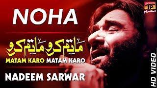 Nadeem Sarwar || Matam Karo Matam || TP Moharram