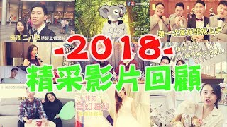 COCO敲敲婚禮 2018年度精彩影片