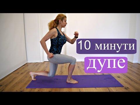 Упражнения за кръгло