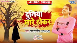 दुनिया मारे ठोकर I #Daya Raj Singh का दर्द भरा Song I Duniya Mare Thokar I 2020 Bhojpuri Sad Song