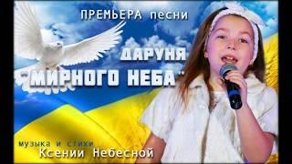 МИРНОГО НЕБА - ДАРУНЯ (Попова Дарья)