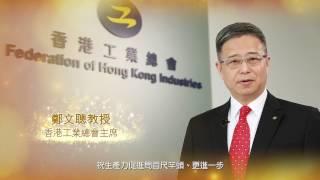 香港生產力促進局金禧祝福語 - 鄭文聰教授 香港工業總會主席
