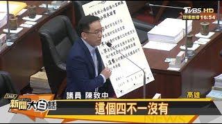 促大林蒲遷村案 陳致中用「激將法」對付韓國瑜反被嗆!新聞大白話 20190516