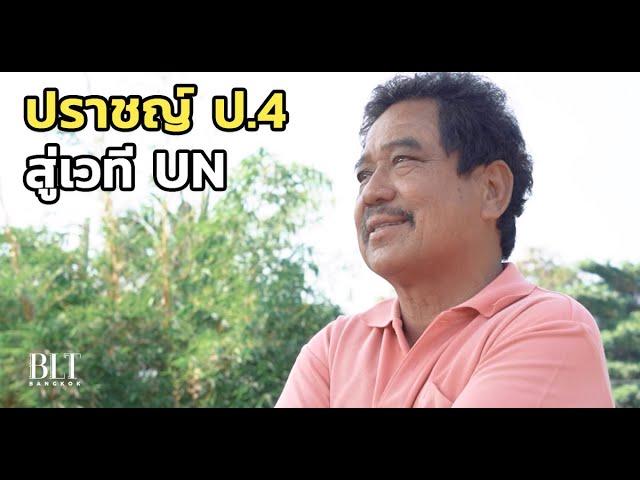 ปราชญ์ ป.4 สู่เวที UN
