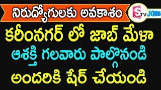 Job Mela In Karimnagar   Latest Private Jobs In Hyderabad   Job Vacancies   Jobs In Telangana
