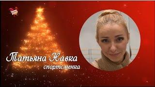 Татьяна Навка. Поздравление с Новым годом.