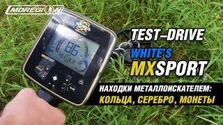 Тест White's MX Sport - Проверяем прибор в деле / МДРегион обзор металлоискателя