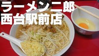 ラーメン二郎 西台駅前店 thumbnail