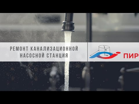 Ремонт КНС в Ростове-на-Дону в Гипермаркете Магнит