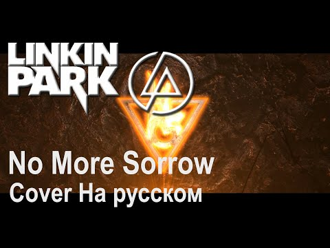 NO MORE SORROW - (Cover by Holy Gun) - Linkin Park На русском
