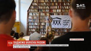 Зміни своїми руками: волонтери реконструюють бібліотеку на Івано-Франківщині / Видео