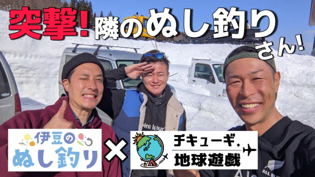 伊豆のぬし釣りさんとコラボ!雪中キャンプにおじゃまします