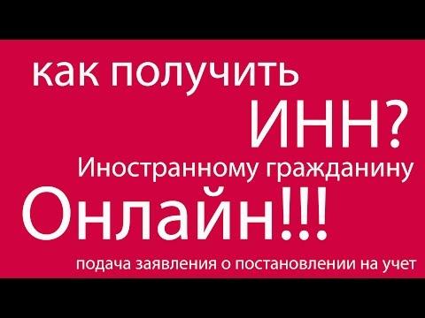 Где и как получить ИНН в Москве физическому лицу? Онлайн подача заявления!!!
