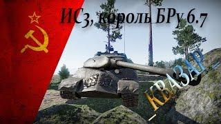 ИС3, король на БРе 6.7 | War Thunder | БР 7.3 |  РБ
