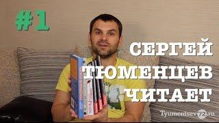 видео Роберт Чалдини Психология влияния бесплатно .fb2 и .txt