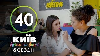 Киев днем и ночью Серия 40 Сезон 5