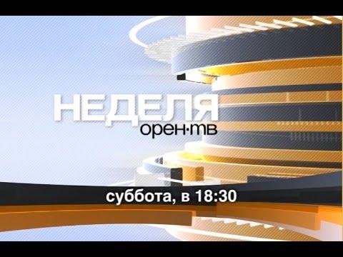 Программа «Неделя ОРЕН–ТВ» дата эфира 13.02.2016