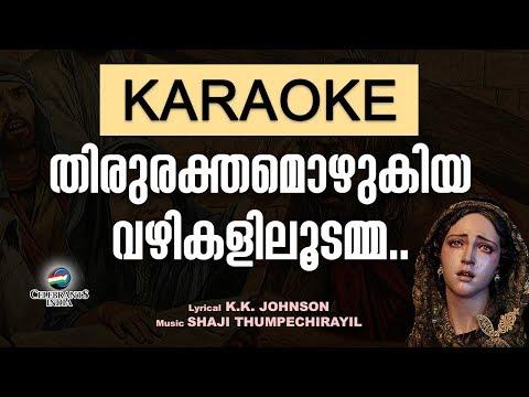 THIRURAKTHAMOZHUKIYA KARAOKE With Lyrics | Ammackuvendi | Marian 2nd | Fr Shaji Thumpechirayil