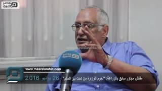 مصر العربية | مفتش مجازر سابق بالزراعة: