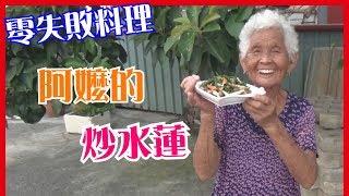如何做簡單的【炒水蓮】料理│快樂嬤食堂#148│台灣美食、小吃、做法、食譜、古早味、素食