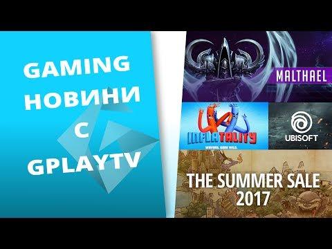 Battleborn е безплатна, Twitch Prime и още в Геймърските новини на GplayTV!