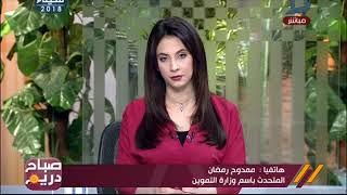 «التموين» تعلن بدء تنفيذ خطة الحكومة لتطوير التجارة الداخلية | الصباح العربي