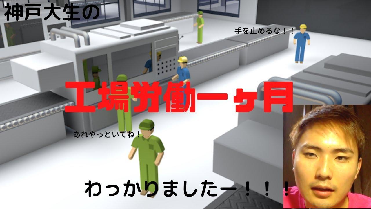 神戸大学生の工場労働一ヶ月生活 part1