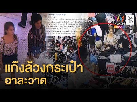เตือนภัย! แก๊งล้วงกระเป๋าอาละวาด ห้างดังย่านพระราม 2 | ข่าวเที่ยงอมรินทร์ | 10 ธ.ค.62