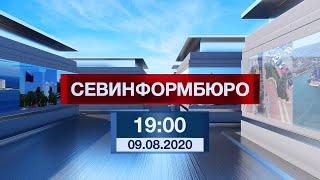 Новости Севастополя от «Севинформбюро». Выпуск от 09.08.2020 года (19:00)