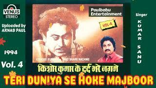 Teri Duniya Se Hoke Majboor   Kumar Sanu   Kishore Kumar Ke Dard Bhare Nagme Vol.4 (1994) By Kumar S