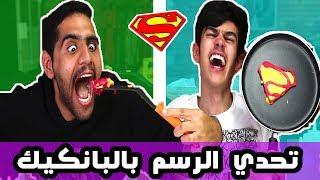 تحدي الرسم بالبان كيك مع عبدالله النعيمي😂💔 | اول مره يطبخ بان كيك😱 !!