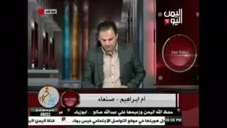 شاهد: محمد علي الحوثي ينصح الموظفين بصنعاء بالتسول والتخلي عن المطالبة بمرتباتهم