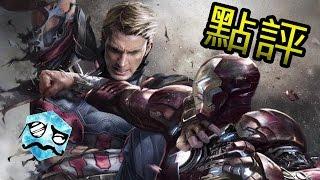 【點評】美國隊長3:英雄內戰 超粒方 thumbnail