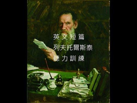 Leo Tolstoy – Where There is Life – 英文短篇 – 列夫托爾斯泰 – 聽力訓練