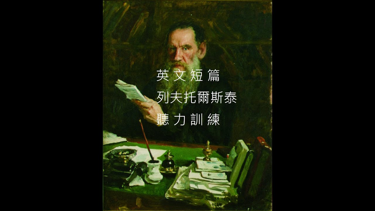 Leo Tolstoy - Where There is Life - 英文短篇 - 列夫托爾斯泰 - 聽力訓練