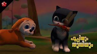 3 Pupi çocuklar için PUPİ VE EJDERHA SİNEK benım Erotizm çizgi film çocuk hikaye HD 365.