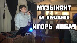 Музыкант - живая музыка на свадьбу Полтава, Киев, Харьков, Днепр