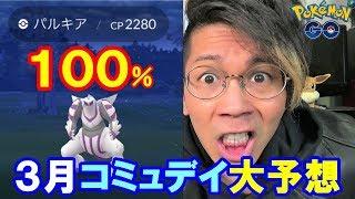 【ポケモンGO】3月コミュデイ大予想!からのパルキア100%登場!【レイド神】