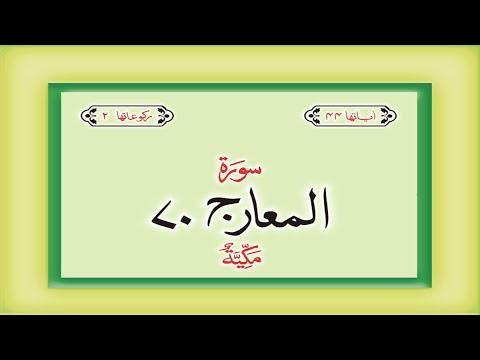 Surah 70 Chapter 70 Al Maarij HD complete Quran with Urdu Hindi translation