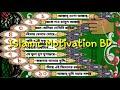 বাছাইকৃত সেরা ১০ টি গজল ভালো লাগবে ইনশাল্লাহ্ mp4