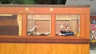 中山工商紀念  國父誕辰暨改制40週年校慶~~國父孫中山與蔣公乘坐火車