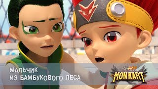 Монкарт - Серия 36 - Мальчик из бамбукового леса - Премьера сериала